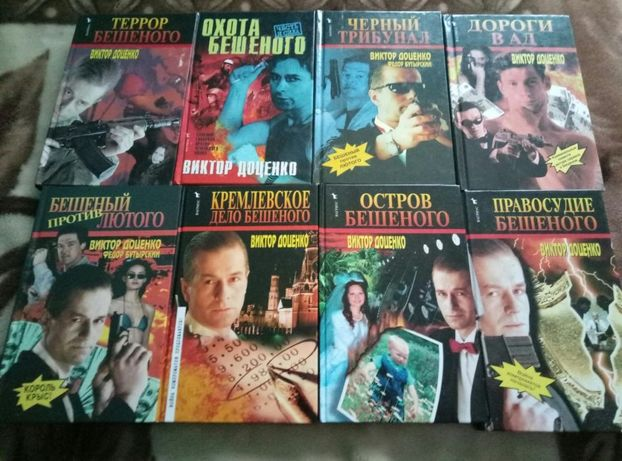 Книги про Бешеного