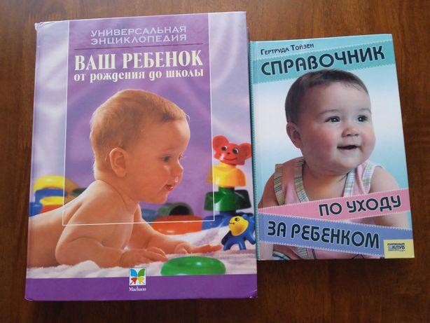 Енциклопедия Ваш ребенок. Набір книг