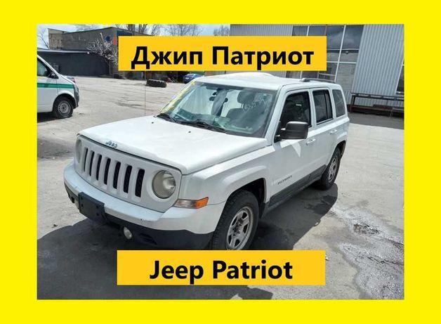 Детали Джип Патриот Разборка -Оригинальные Запчасти USA Jeep Patriot
