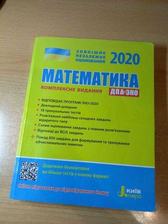 математика ЗНО 2020