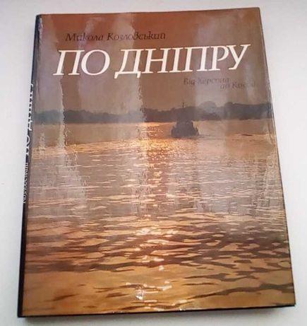 Фотоальбом По Дніпру М. Козловський