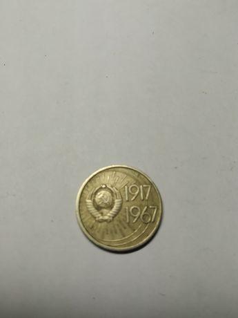 Монета СССР 10 копеек 1967г