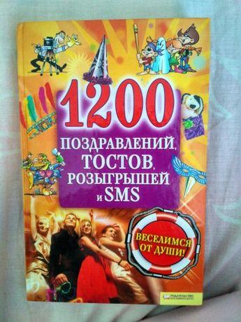 Книга 1200 поздравлений,тостов,розыгрышей и SMS