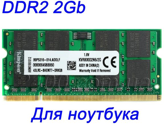 Оперативная память ДДР2 2ГБ для ноутбука, DDR2 2GB SODIMM новая планка