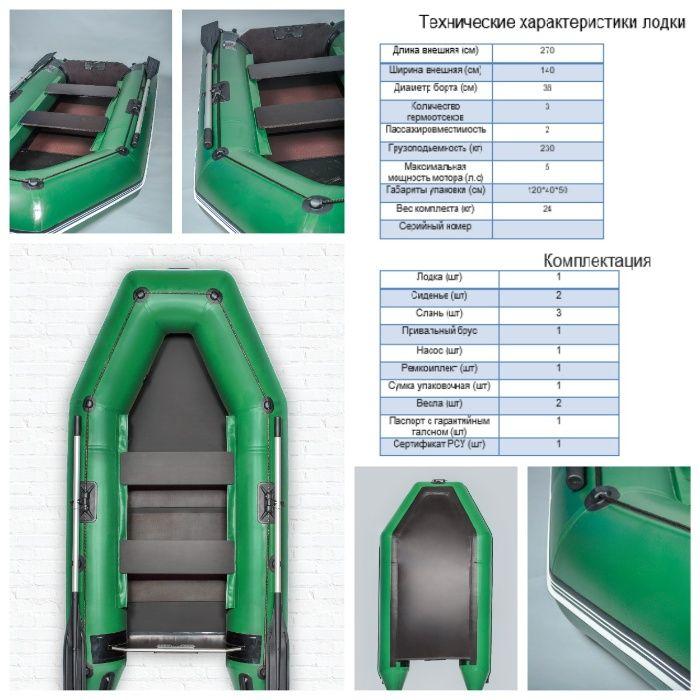 Продажа надувной лодки АТ270 Синельниково - изображение 1