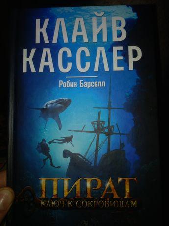 Продам книгу Пират ключ к Сокровищам