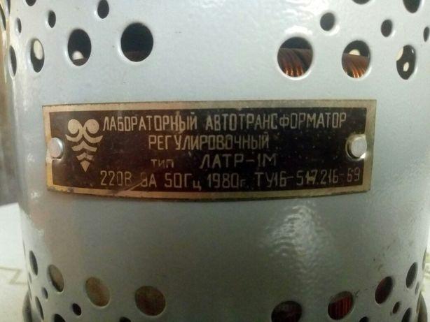Лабораторный автотрансформатор регулировочный латр-1м