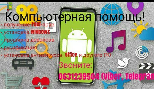 Ремонт и прошивка смартфонов. Установка Windows