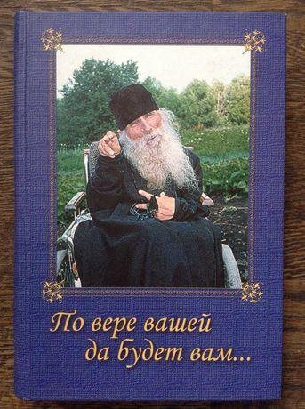 По вере вашей да Будет вам... Пензенский старец схиигумен Алексий