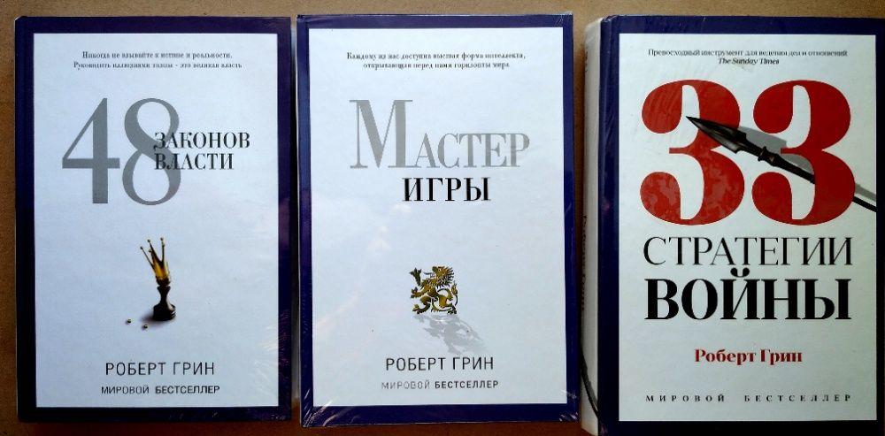 Роберт Грин 48 законов власти Мастер игры 33 стратегии войны НОВЫЕ Тернополь - изображение 1
