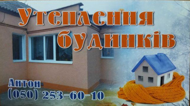Ваш Фасад под ключ(утепление]Штукатурка шпаклёвка стяжка и т.д