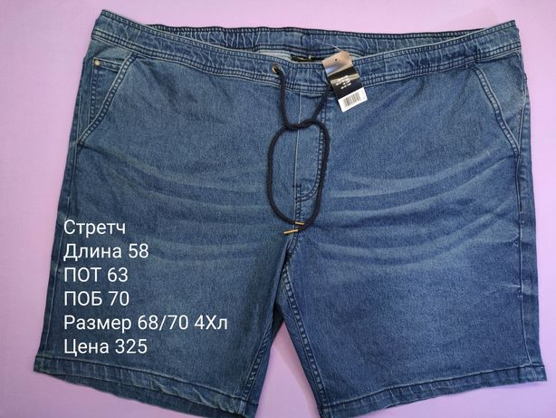 мужские шорты  Livergy 2xl 3xl 4xl батал