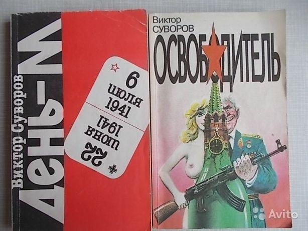 """Книга """"ДЕНЬ-М"""" Виктор Суворов. Была запрещена до 1990 года."""