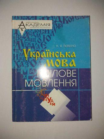 Українська мова і ділове мовлення