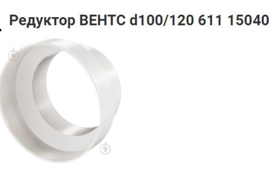 Редуктор ВЕНТС d100/120 611 15040