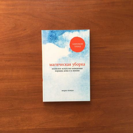 Книга Мари Кондо Магическая уборка