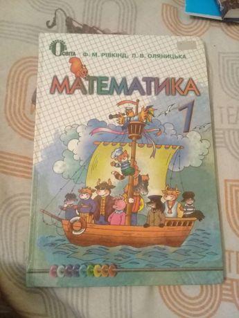 Продам книги для первого класса