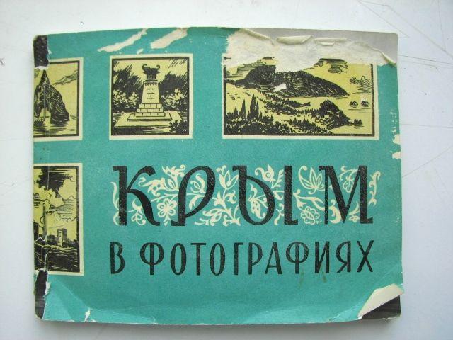 Фотоальбом Крым в фотографиях 1967 год (16 иллюстраций) Днепр - изображение 1