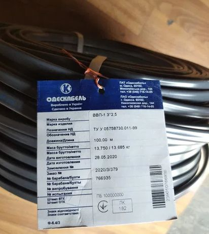 Кабель ВВП-1 3х2.5 Одескабель 3х1.5 3х4 дріт проводка