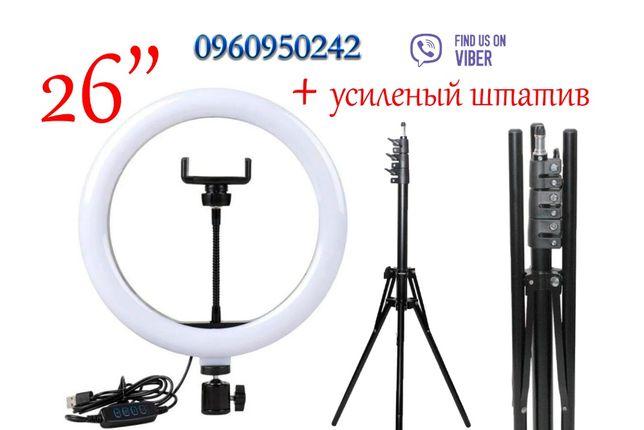 "Кольцевая лампа LED 26"" с усиленным штативом для маникюра (ciG53H)"