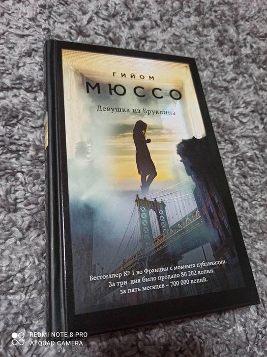 Книга для женщин Девушка из Бруклина Гийом Мюссо Киев - изображение 1