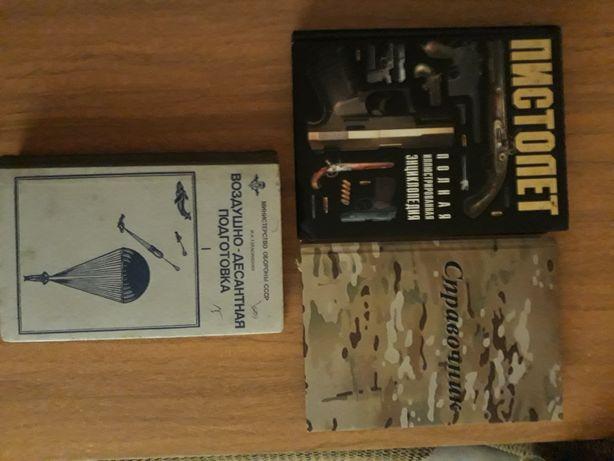 Воздушно десантная подготовка,  пистолет- полная энциклопедия