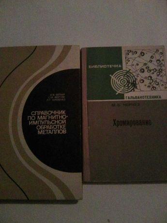 Книги по обработке металлов.
