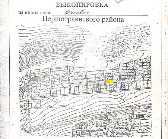 Земельный участок с. Юрьевка (0,1200 га).