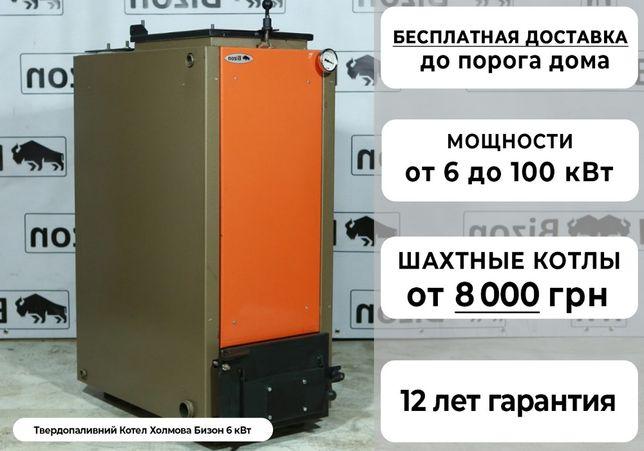 6 мм! Твердотопливный/Твердопаливний Котел Холмова Бизон 6 кВт