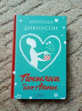 """Миранда Дикинсон """"Посылка для Анны"""""""
