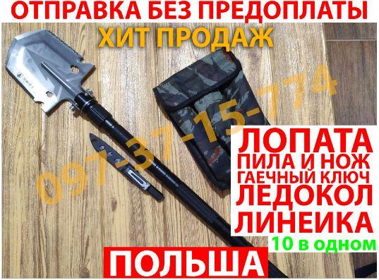 Лопата 11В1 Мультитулс ИНСТРУМЕНТ VSP ЧЕРНЫЙ Киев