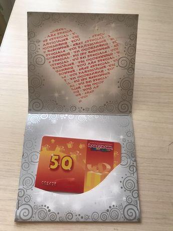 Сертефикат подарочный  50 грн Пластилин