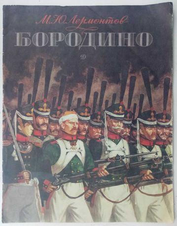 """М.Ю. Лермонтов - """"Бородино""""."""