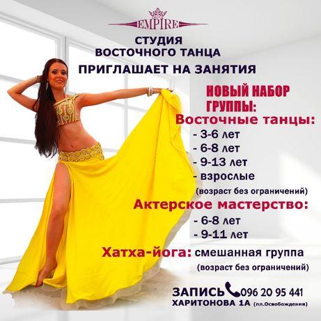 Восточные танцы,актерское мастерство,танец живота, йога, ритмика