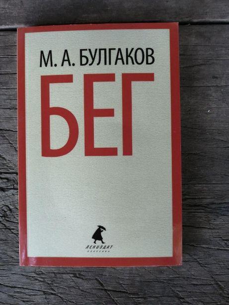 "М.А. Булгаков ""Бег"". Классика литературы. Пьеса."