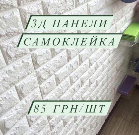 Распродажа! 3Д Панели для стен, 3D обои кирпич, Самоклейка