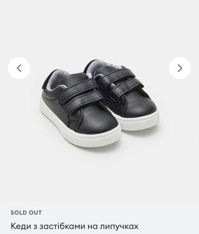 Дитяче взуття 20 розмір