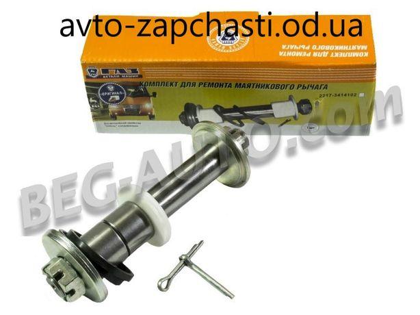 Рем.комплект маятника Газель-Соболь 2217 левый/правый ОАО ГАЗ