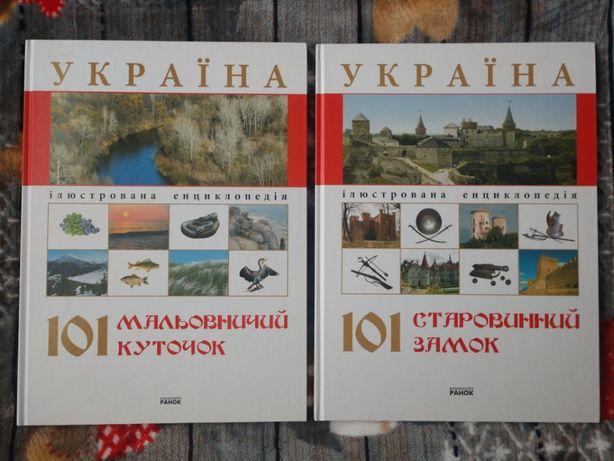 Україна 101 старовинний замок, 101 мальовничий куточок. НОВІ!!!