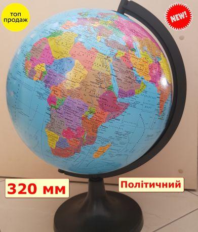 Глобус Політичний 32 см 320 мм Великий  Новий