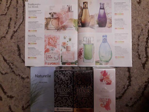 Коллекция YR Naturelle, So Elixir Purple и Bois Sensuel, Plein Soleil