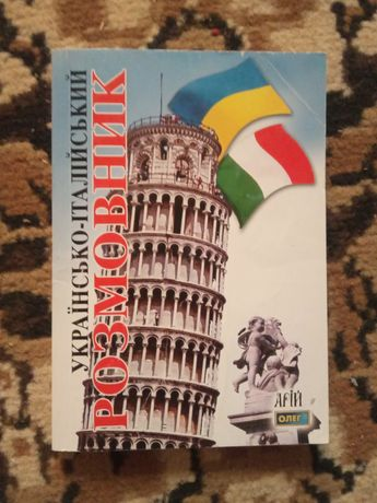 Продам украинский - итальянский разговорник
