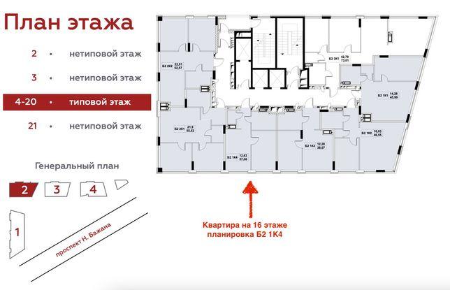 КОМИССИЯ 0%. 1к кв.37 м2. ЖК Терракота Terracotta. Бажана М.Вырлица