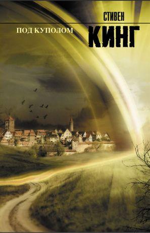 Книга [новая] Стивен Кинг Под куполом