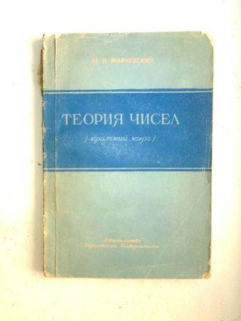 М. Н. Марчевский Теория чисел 1958г.