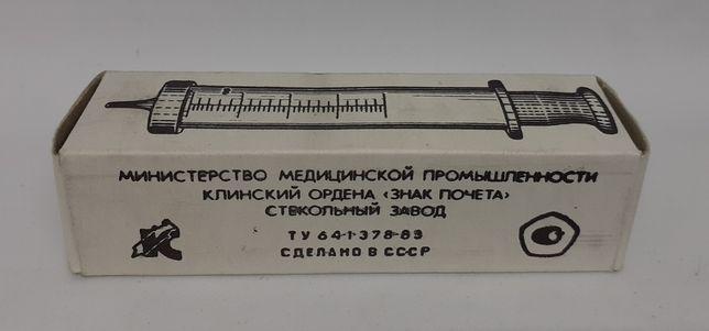 Шприц стеклянный новый 2 мл СССР