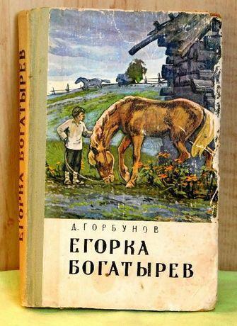 Книга - Егорка Богатырев