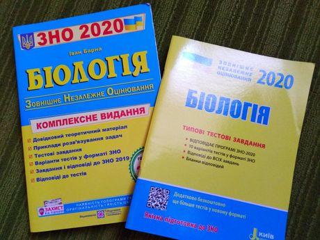 Біологія ЗНО 2021 підготовка+тести