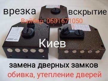 Установка Замков в Киев,врезка,замена замка ремонт,обивка дверей,взлом