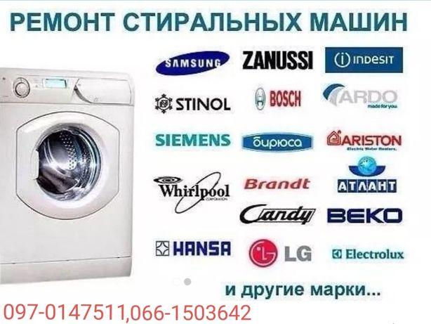 Днепр,Срочный Ремонт стиральной машины на дому!!!